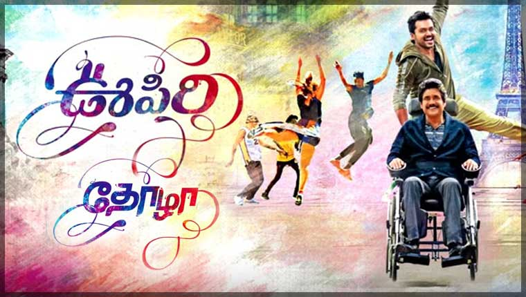 oopiri / thozha movie online ticket booking