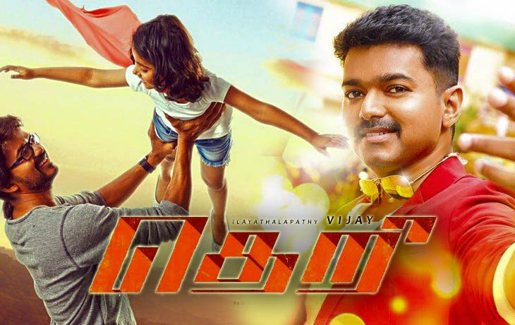 Download Theri Songs, Trailer in HQ - Theri Audio Launch & Review