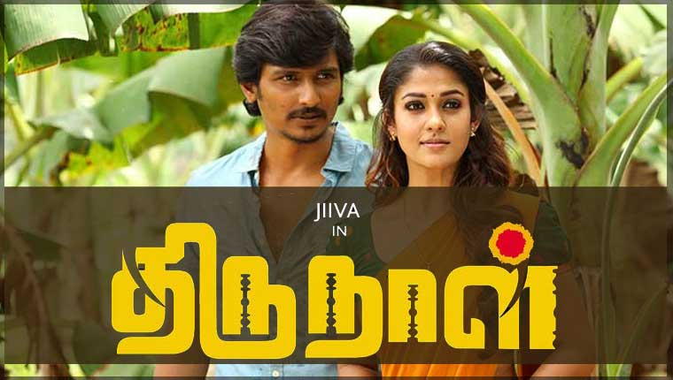 Thirunaal Songs Release Date
