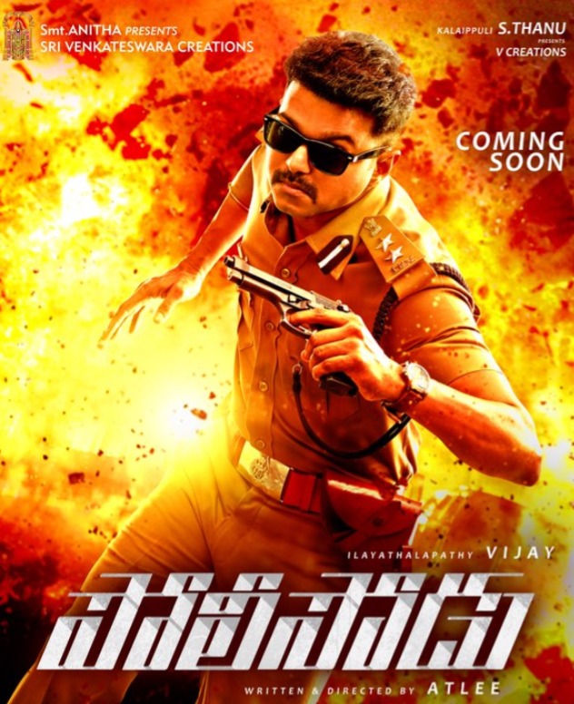 policeodu first look poster