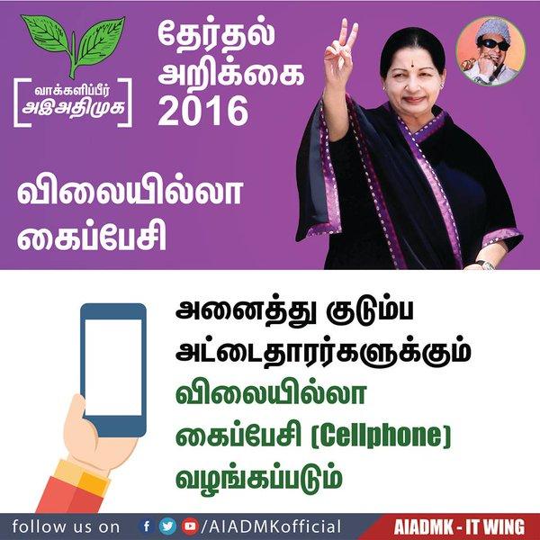 AIADMK Election Manifesto 2016 06