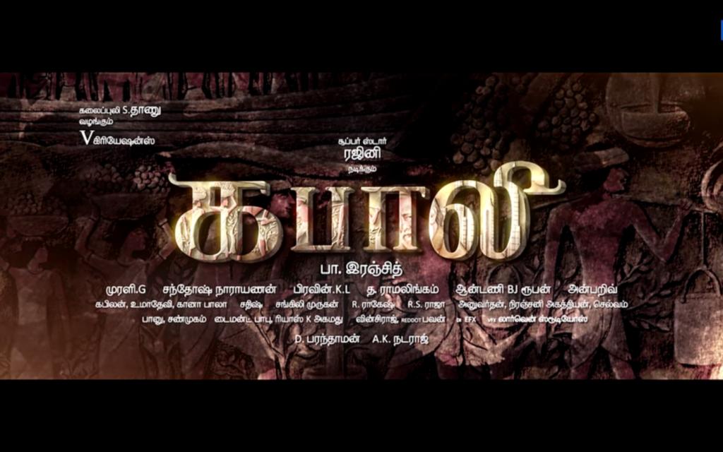 Kabali Trailer Teaser