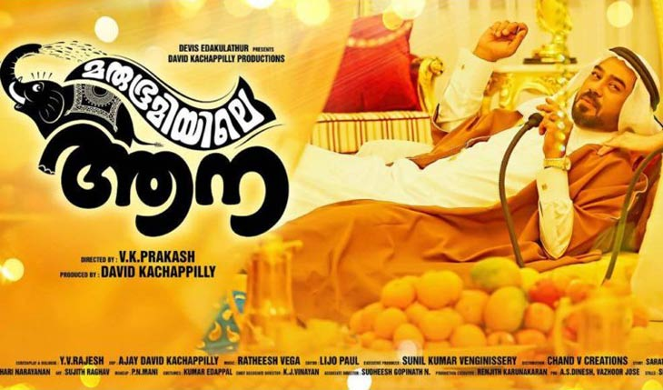 Watch Marubhoomiyile Aana Movie Trailer