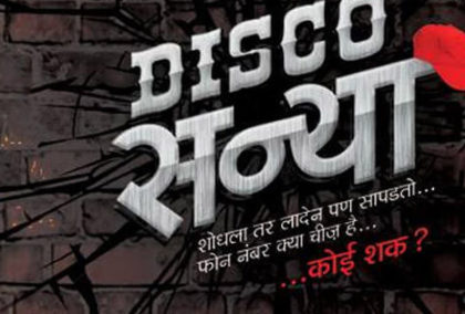 Disco Sannya Review, Rating, Audience Response – Hit or Flop