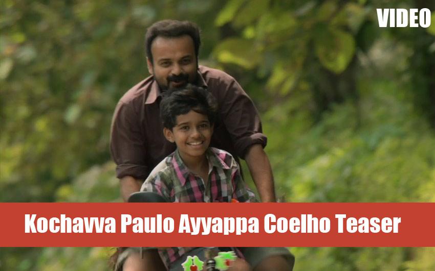Kochavva Paulo Ayyappa Coelho Teaser