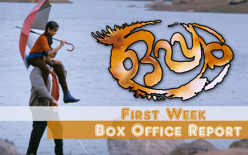 Oppam Box Office Collection: A Biggest first week in Kerala