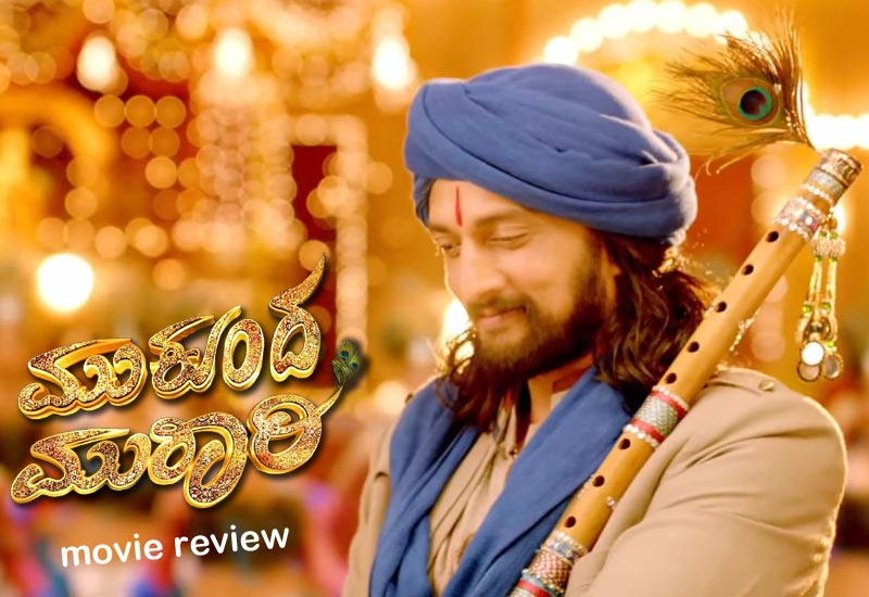 Mukunda Murari Movie Review