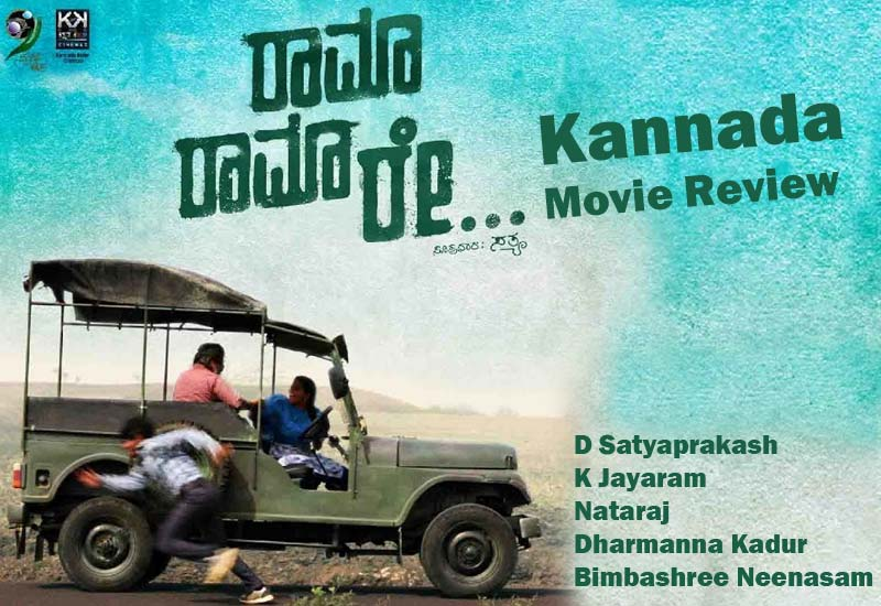 Rama Rama Re Movie Review (Kannada), Rating and Story Plot: 2016