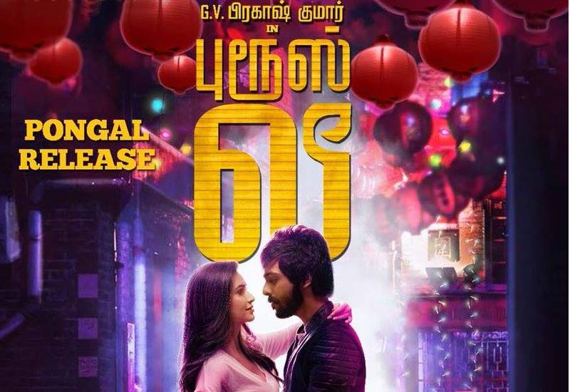 Bruce Lee Movie release date GV PRakash Kumar will arrive on Pongal 2017
