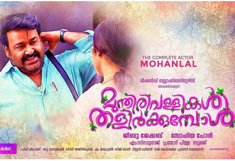 Munthiri Vallikal Thalirkkumbol Release date confirmed Mohanlal's Christmas 2016 Film