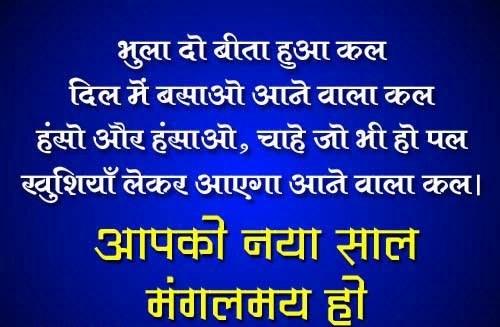 Hindi Shayari and Quotes:Message