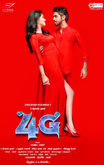 4G Movie first look