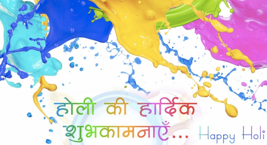 holi greetings in hindi