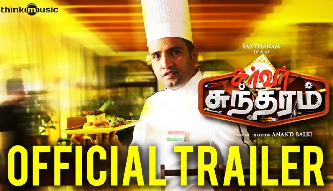 Server Sundaram Trailer released - Santhanam turns as a Complete Mass Hero!