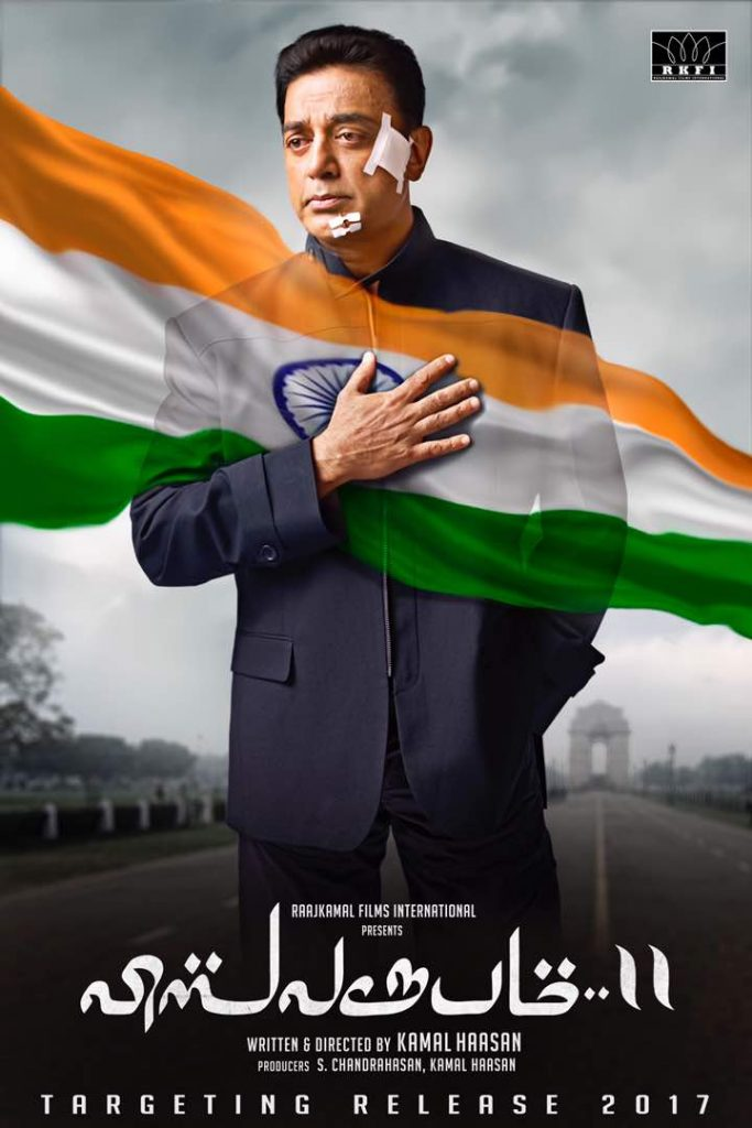Vishwaroopam 2 First Look
