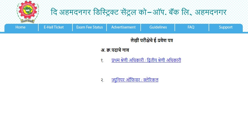 ADCC Bank Recruitment 2017 admit card