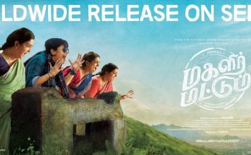 Jyothika Magalir Mattum Release date announced