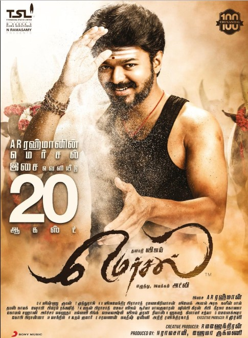 Mersal Audio Launch official paper ad