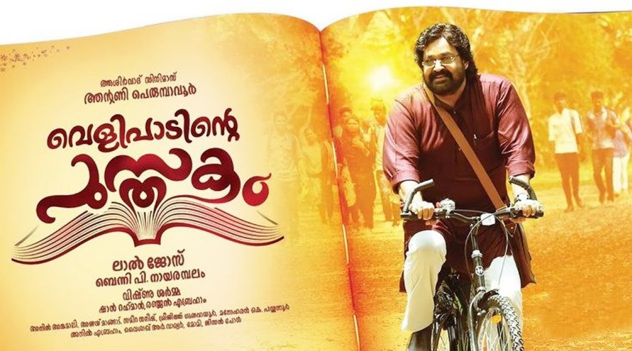 Mohanlal Velipadinte Pusthakam Movie Review, Rating, Audience Response