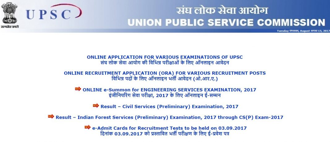 UPSC NDA Admit Card 2017 update
