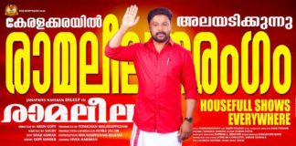 Dileep's Ramaleela box office collection 1st weekend