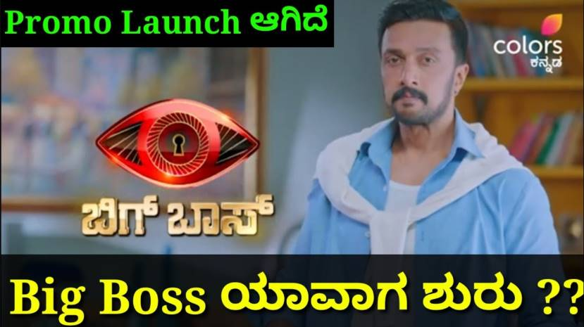 Bigg Boss Kannada 8 Promo with New BB8 logo launched